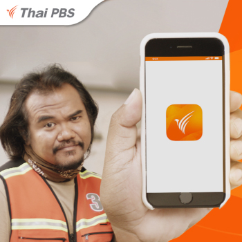 THAI PBS TVC PROMOTE MOBILE APPLICATION AND CHATBOT