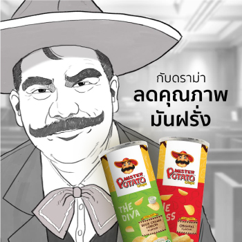 MISTER POTATO PRICE REDUCTION CAMPAIGN